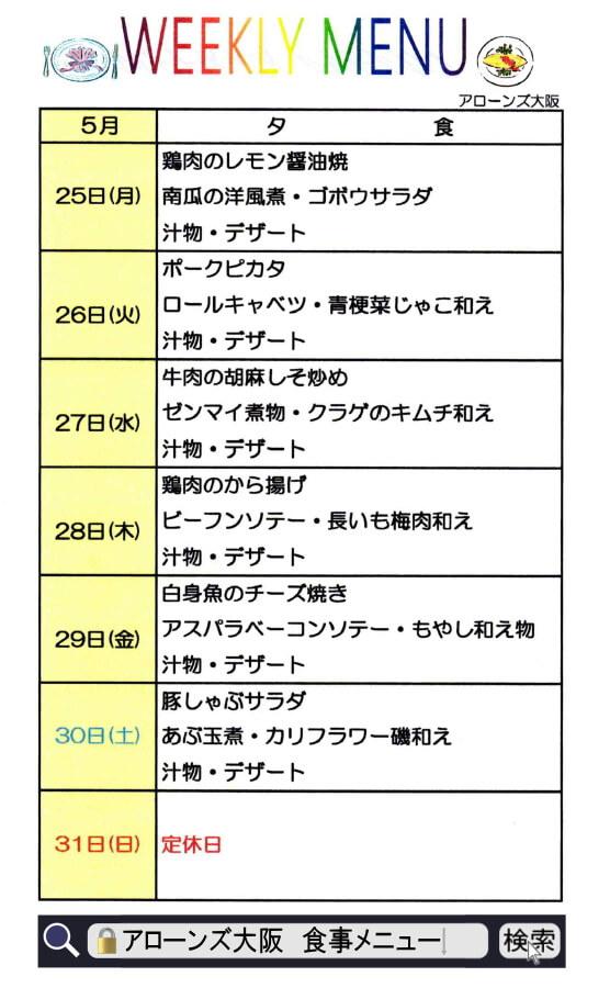 アローンズ大阪 夕食メニュー5月25日~