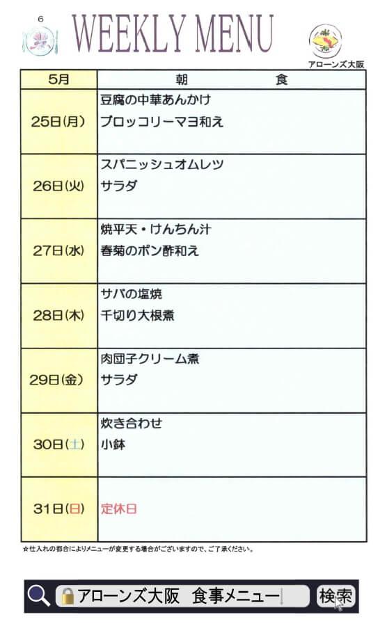 アローンズ大阪 朝食メニュー5月25日~