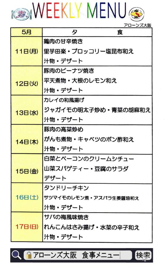 アローンズ大阪 夕食メニュー5月11日~17日