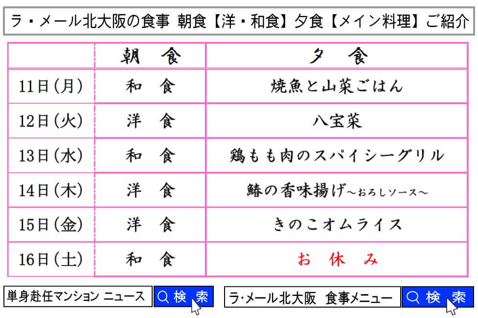 ラ・メール北大阪 食事メニュー5月11日~16日