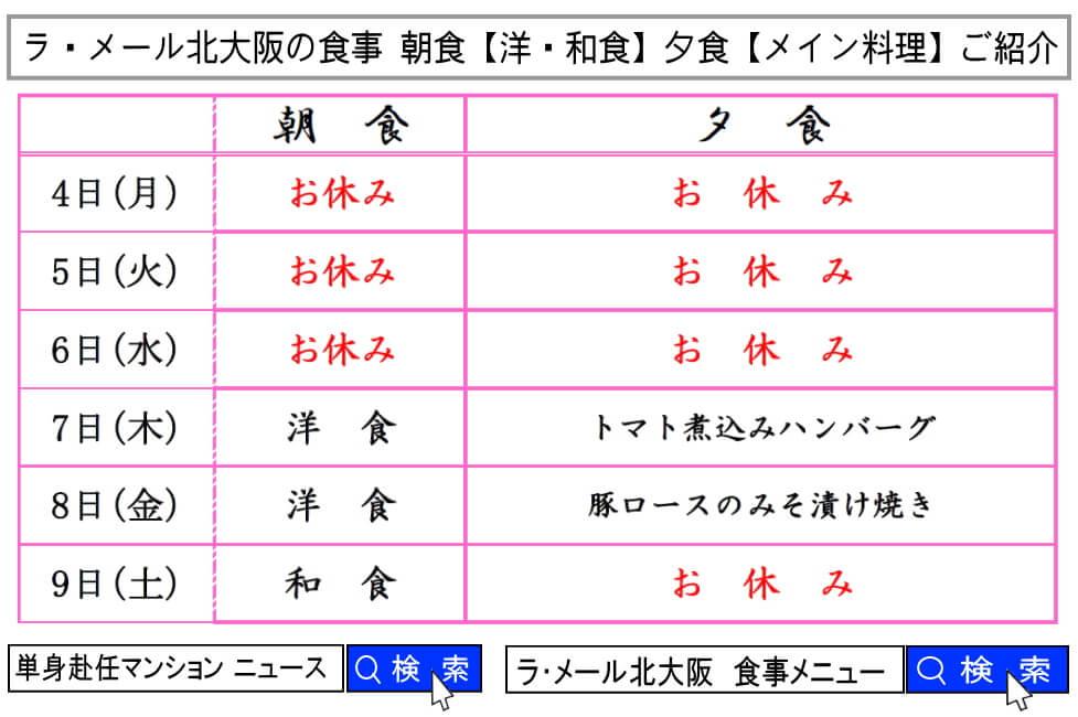 ラ・メール北大阪 食事メニュー5月4日~9日
