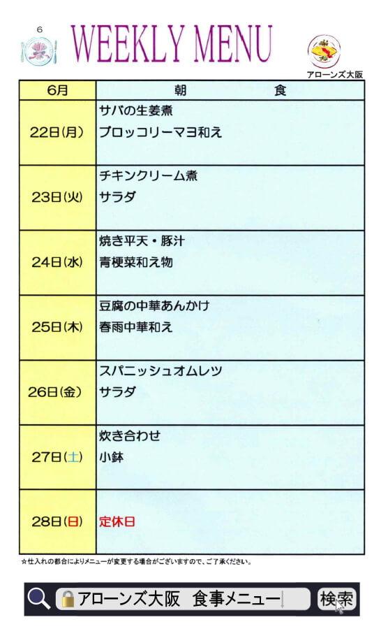 アローンズ大阪 朝食メニュー6月22日~6月28日