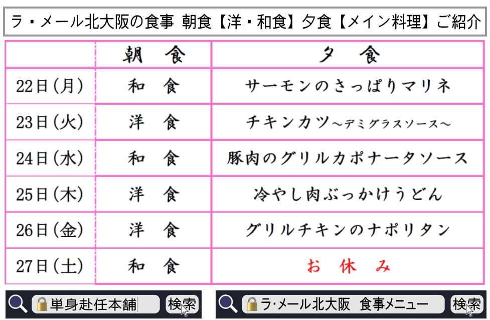ラ・メール北大阪 食事メニュー6月22日~27日