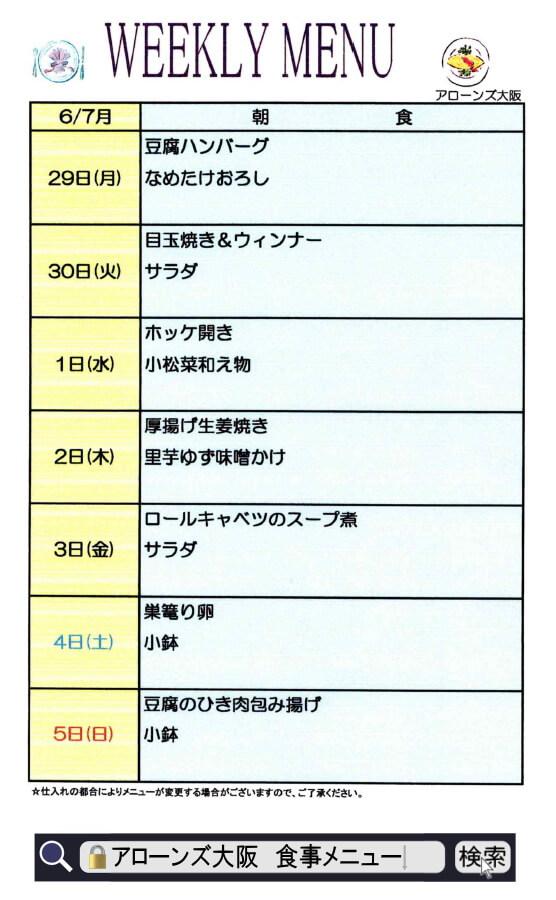 アローンズ大阪 朝食メニュー6月29日~7月5日