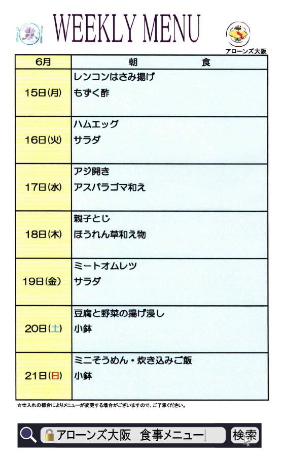 アローンズ大阪 朝食メニュー6月15日~6月21日