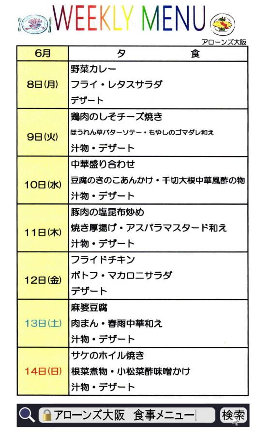 アローンズ大阪 夕食メニュー6月8日~6月14日