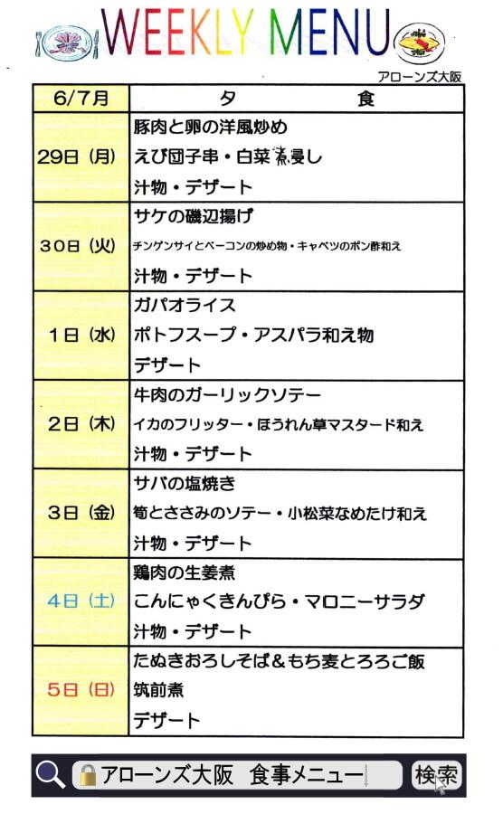 アローンズ大阪 夕食メニュー6月29日~7月5日