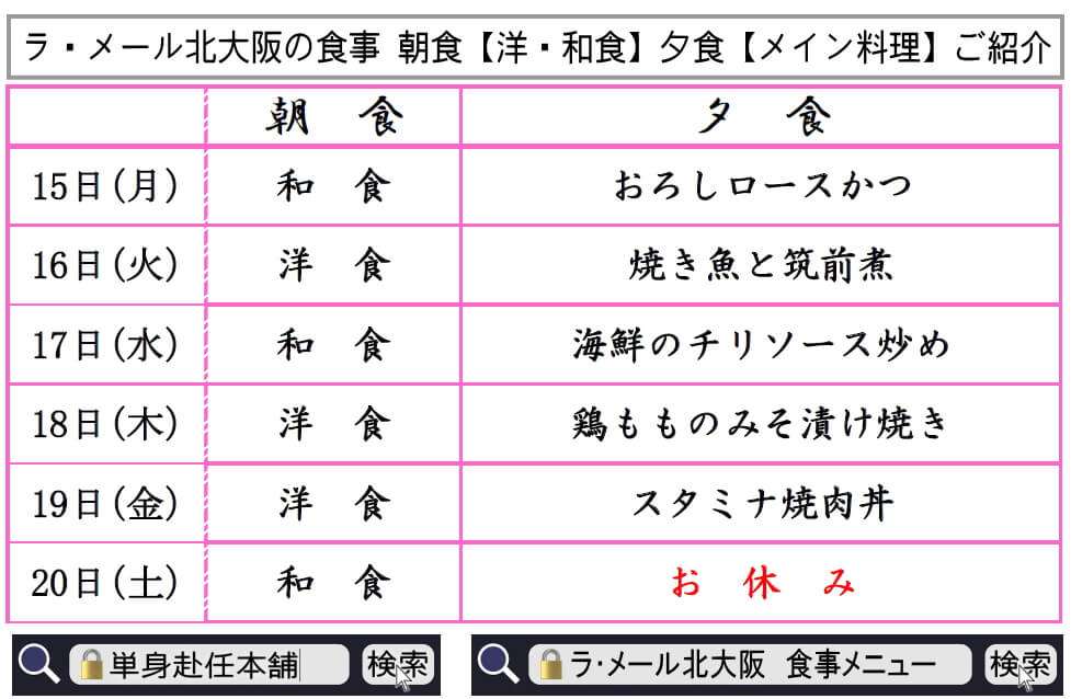 ラ・メール北大阪 食事メニュー2020.6.15~6.20