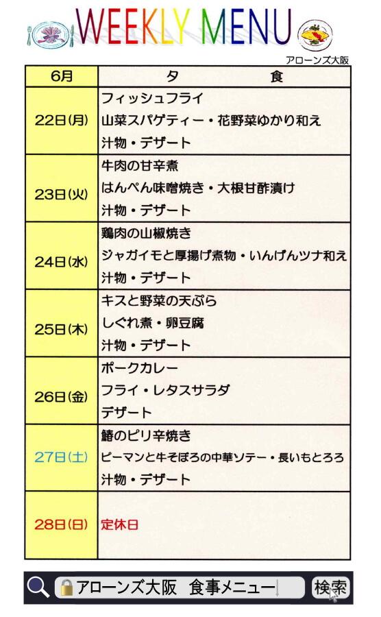アローンズ大阪 夕食メニュー6月22日~6月28日