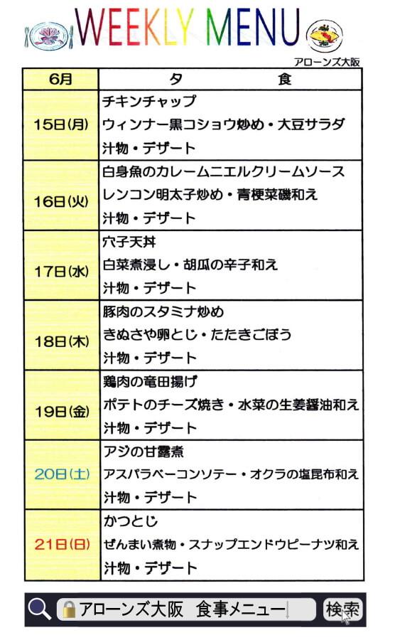 アローンズ大阪 夕食メニュー6月15日~6月21日