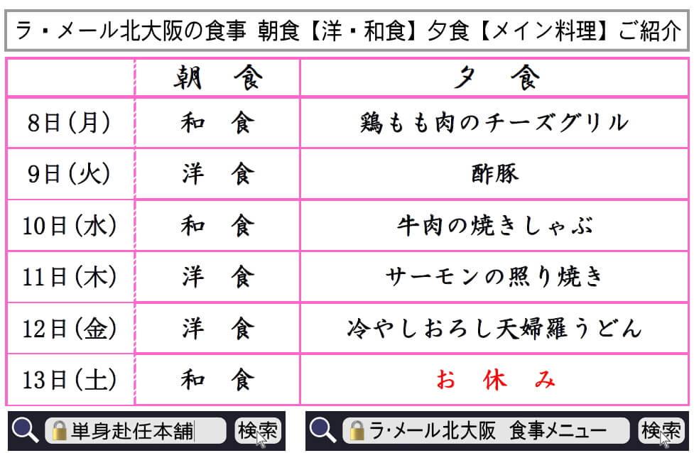 ラ・メール北大阪 食事メニュー2020.6.8~6.13
