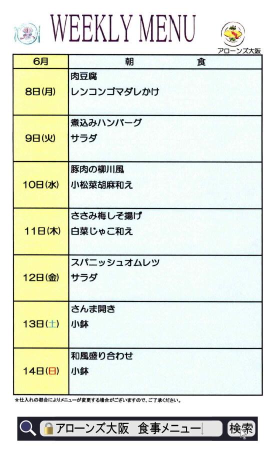 アローンズ大阪 朝食メニュー6月8日~6月14日