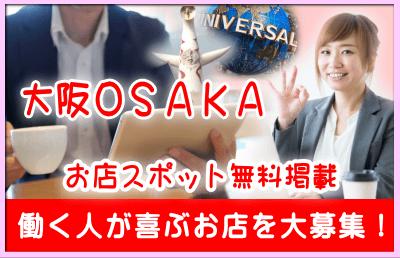 大阪お店スポット掲載サイト