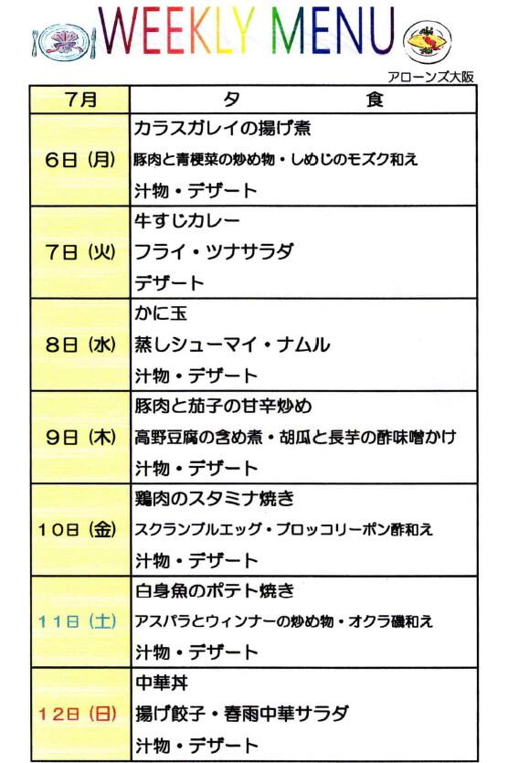 アローンズ大阪 夕食食メニュー7月6日~7月12日