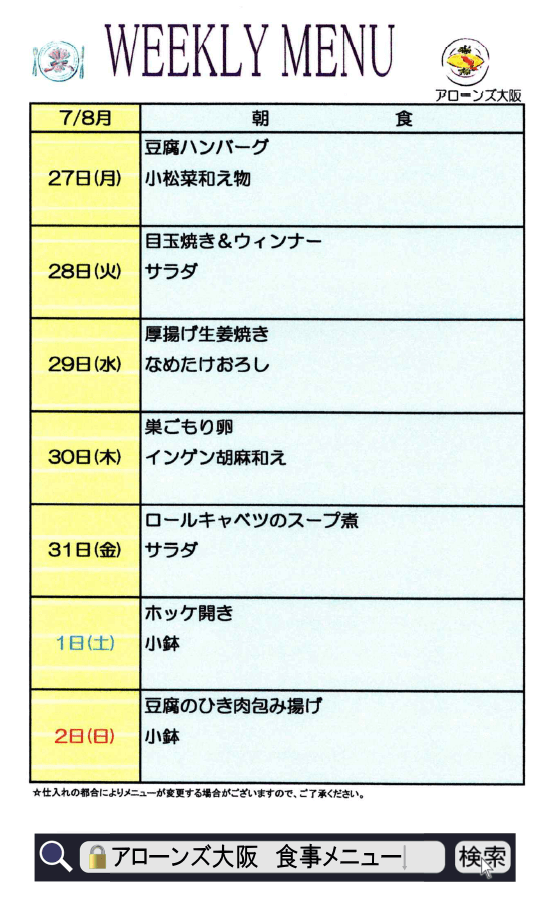 アローンズ大阪 朝食メニュー7月27日~8月2日