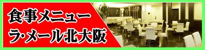 ラ・メール北大阪-食事メニュー