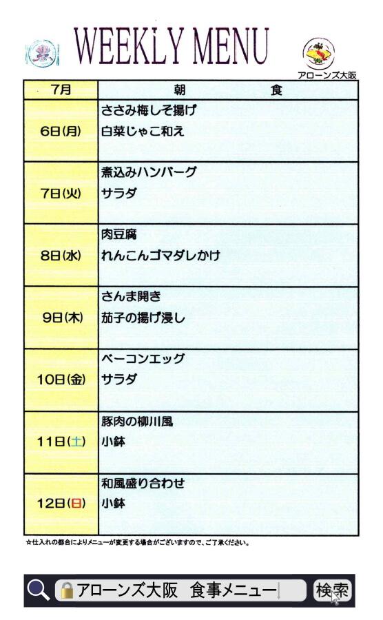 アローンズ大阪 朝食メニュー7月6日~7月12日