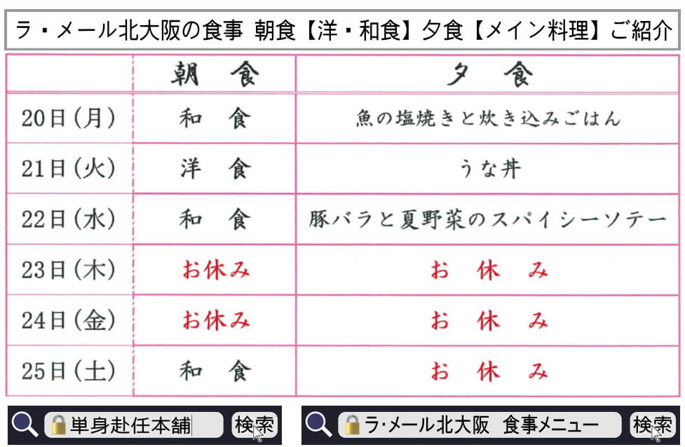 ラ・メール北大阪 7月20日~(食事メニュー).