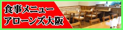 アローンズ大阪-食事メニュー
