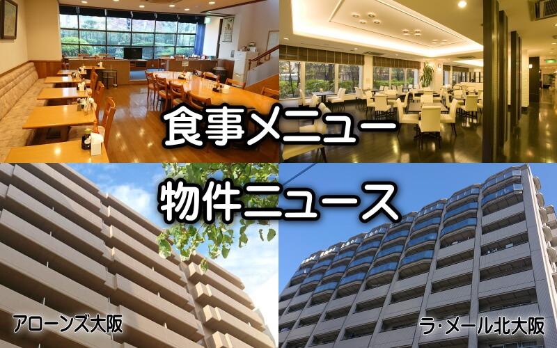 大阪 家具付き賃貸ニュース