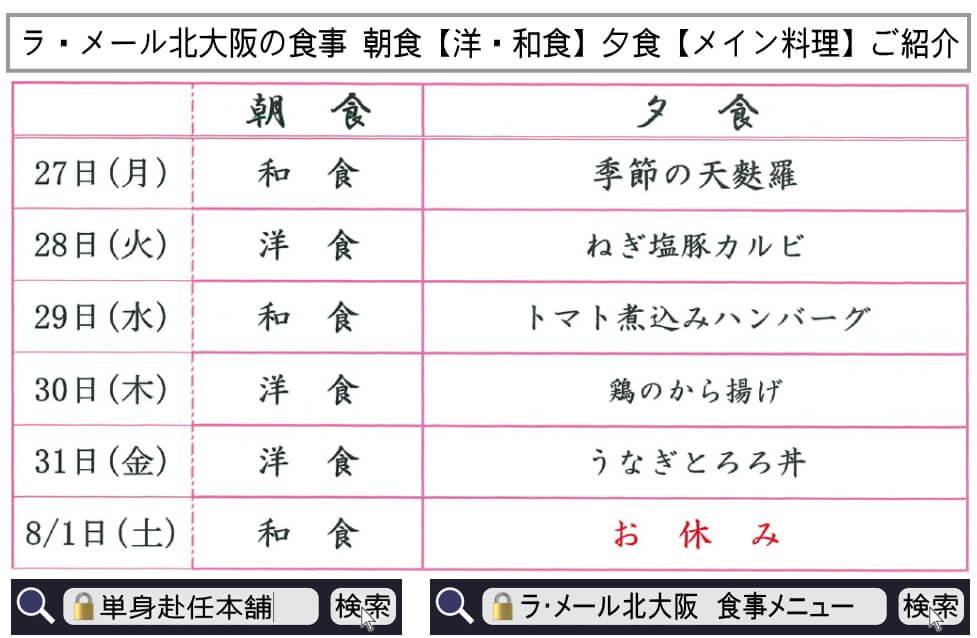 ラ・メール北大阪 7月27日~(食事メニュー).