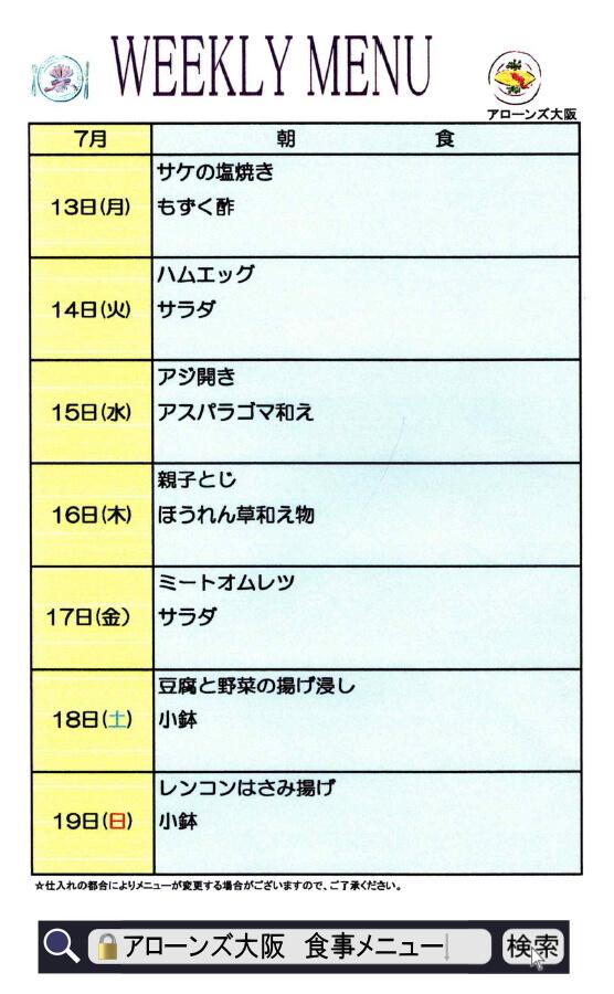 アローンズ大阪 朝食7月13日~19日
