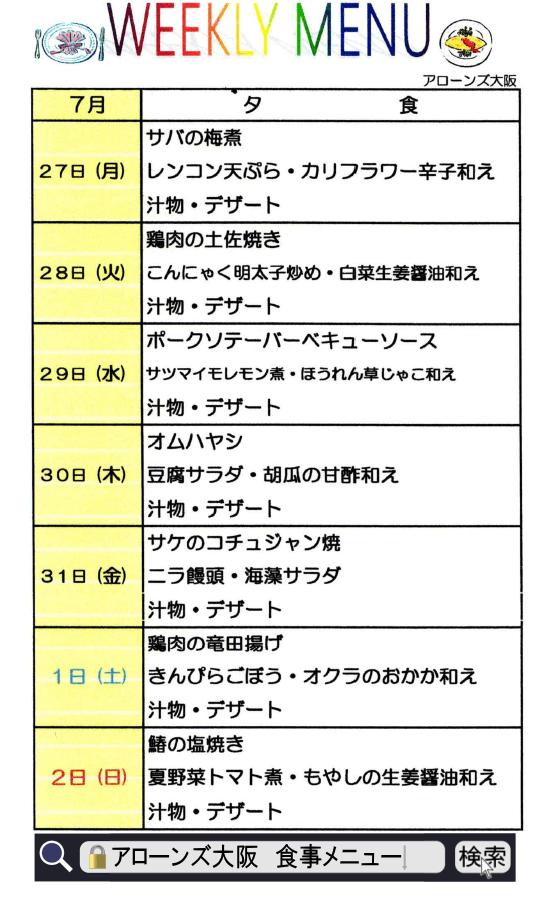 アローンズ大阪 夕食メニュー7月27日~8月2日