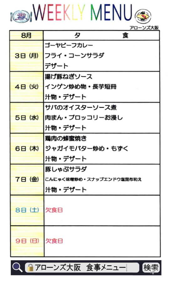 アローンズ大阪 夕食メニュー8月3日~8月9日
