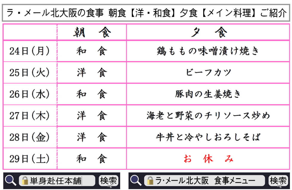 ラ・メール北大阪 食事メニュー8月24日~29日