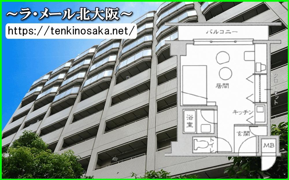 ラ・メール北大阪