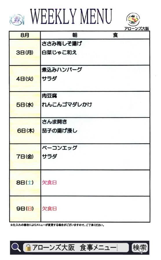 アローンズ大阪 朝食メニュー8月3日~8月9日