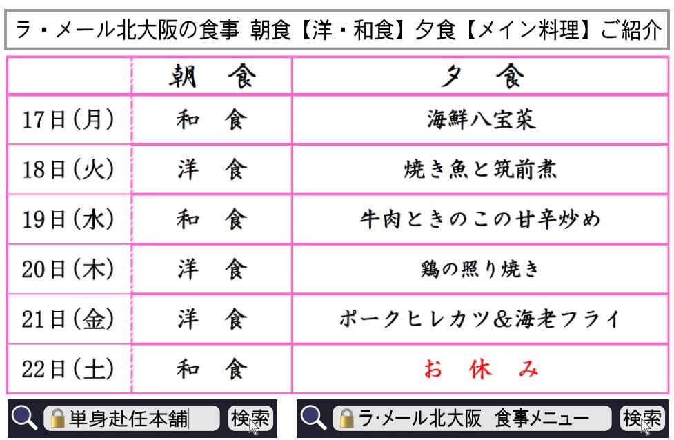 ラ・メール北大阪 食事メニュー8月17日~22日