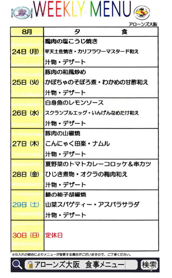 アローンズ大阪 夕食メニュー8月24日~30日