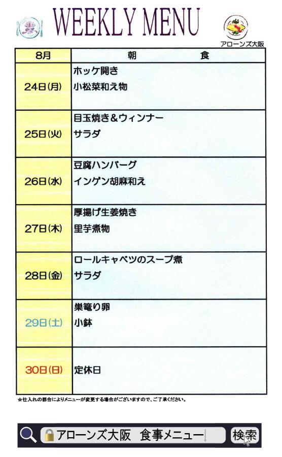 アローンズ大阪 朝食メニュー8月24日~30日