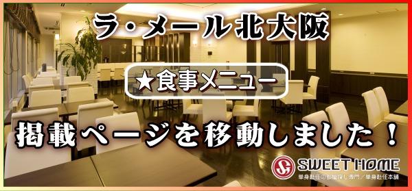 ラ・メール北大阪 食事メニュー掲載ページを移動!