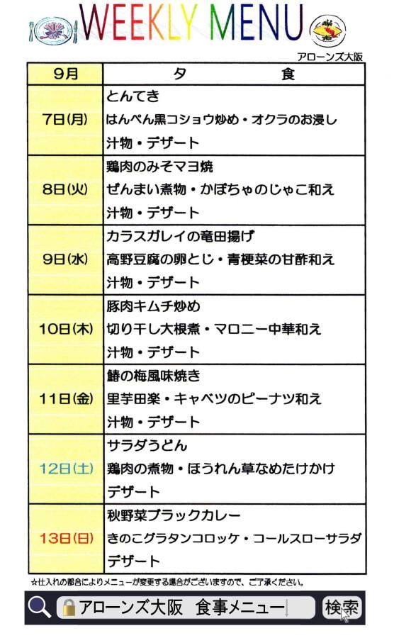 アローンズ大阪 夕食メニュー 9月7日~9月13日