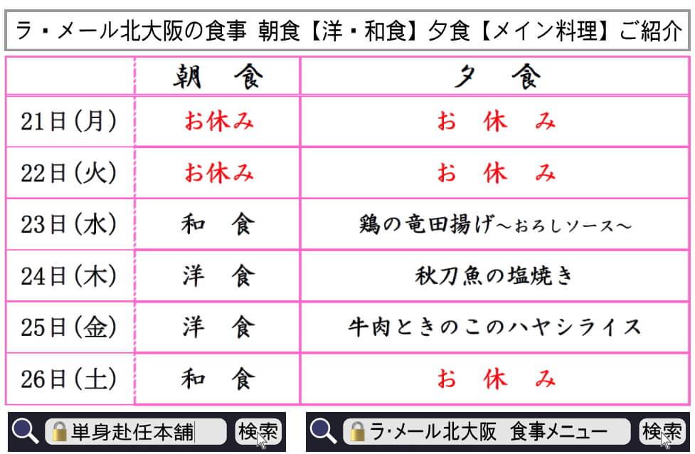 ラ・メール北大阪 食事メニュー 9月21日~9月26日