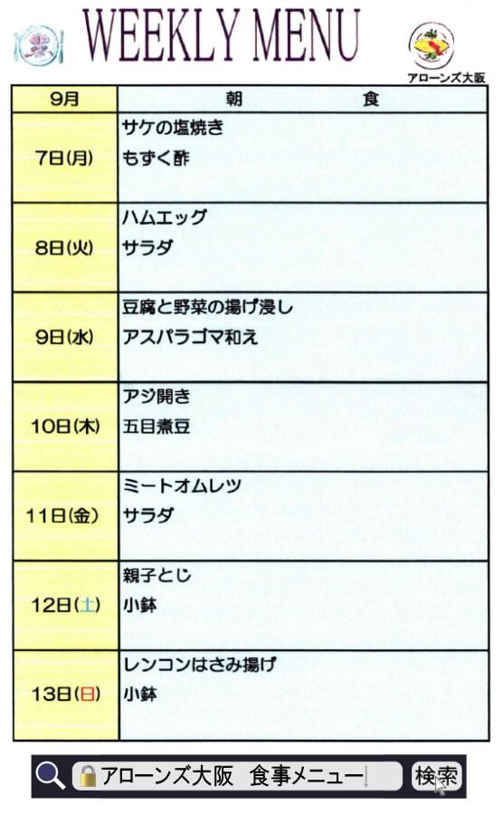 アローンズ大阪 朝食メニュー 9月7日~9月13日