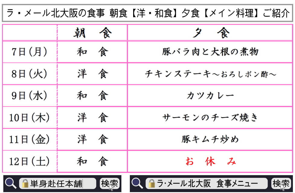ラ・メール北大阪 食事メニュー 9月7日~9月12日