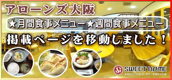 アローンズ大阪 食事メニュー掲載ページを移動!