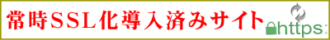 SSLセキュアページ
