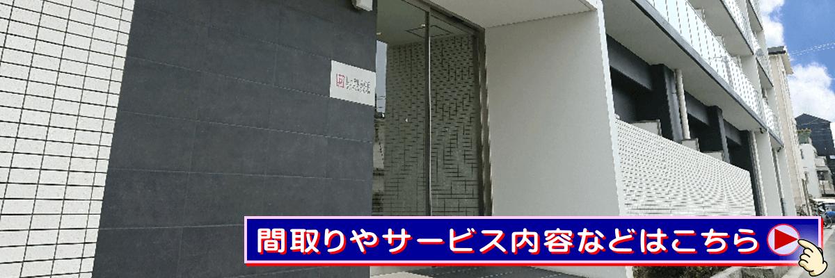エルプレイス東三国 新大阪家具付き賃貸