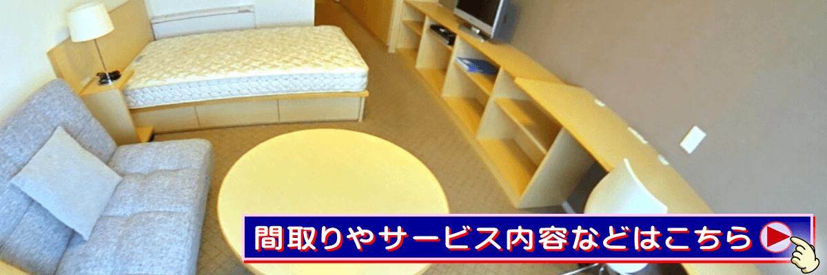メゾン淀川 新大阪家具付き賃貸