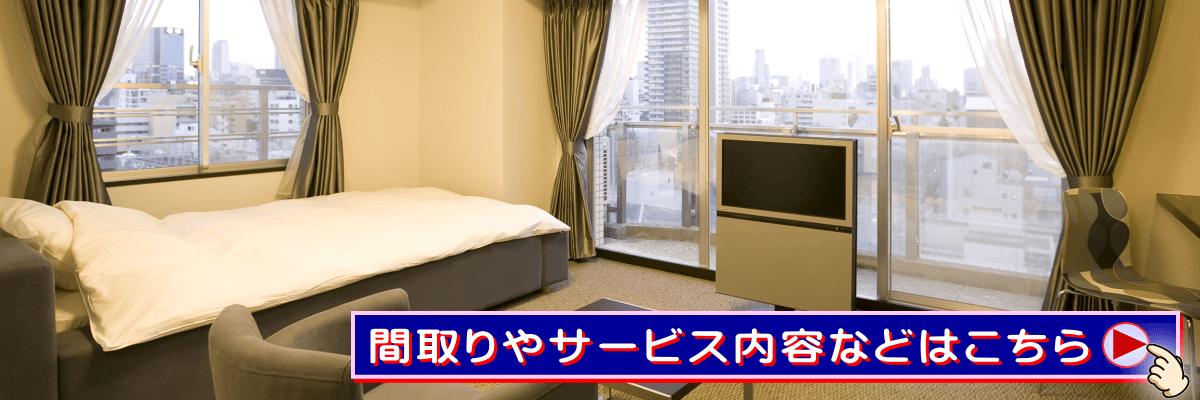 ラ・メール北大阪 梅田家具付き賃貸