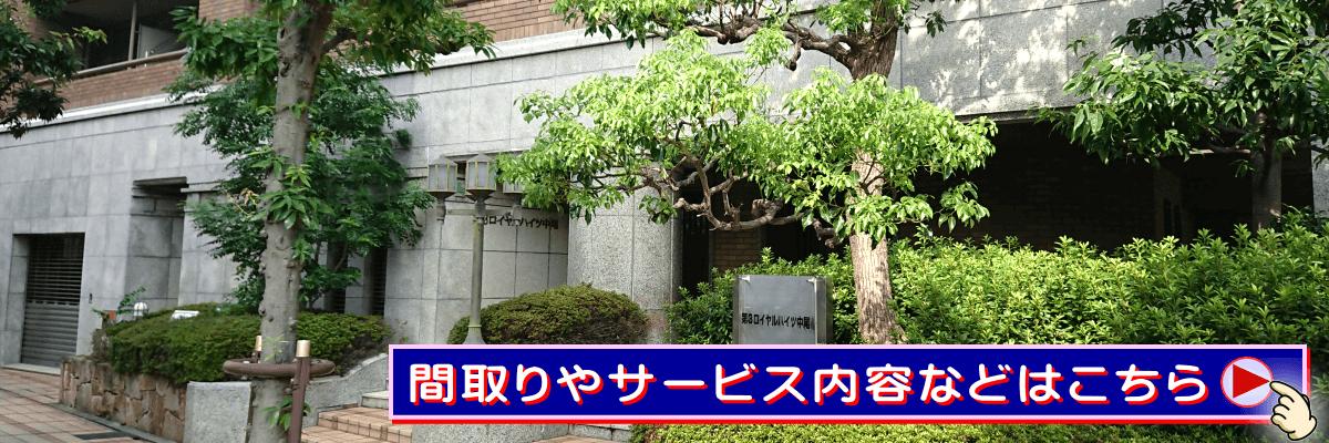 第3ロイヤルハイツ中尾 新大阪家具付き賃貸