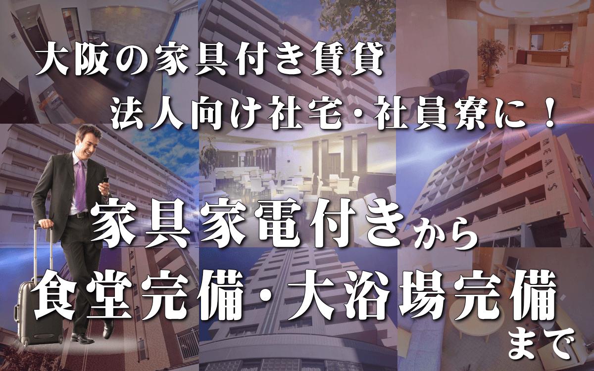 大阪家具付き賃貸エリア別