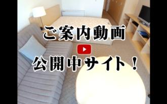 メゾン淀川 動画掲載サイト